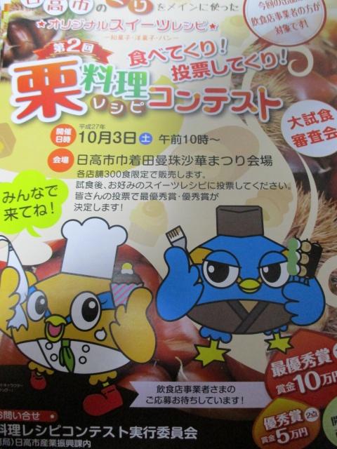 日高市栗レシピコンテスト