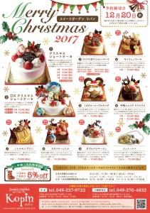 クリスマスケーキ2017坂戸