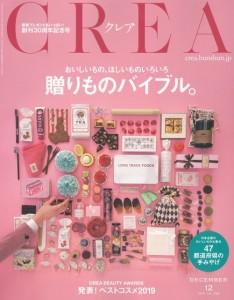 1107 CREA表紙 (1)