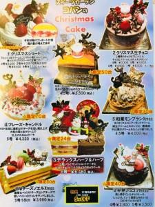 クリスマスケーキご予約開始しました!
